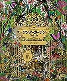 ワンダーガーデン 生命の扉―5つの楽園、多彩な生きもの