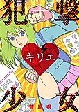 犯撃少女キリエ / 菅原 県 のシリーズ情報を見る