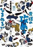貴様の攻めはなまぬるい 2 (マッグガーデンコミックス Beat'sシリーズ)