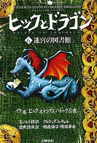 ヒックとドラゴン〈6〉迷宮の図書館 (How to Train Your Dragon (Japanese))