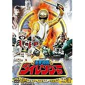 五星戦隊ダイレンジャー VOL.4 [DVD]