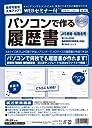 労務 12-94/パソコンで作る履歴書