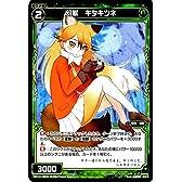 ウィクロス 幻獣 キタキツネ(レア) サクシードセレクター(WX-14)/シングルカード WX14-CB04