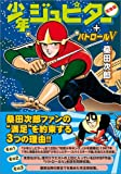 少年ジュピター〔完全版〕+パトロールV (マンガショップシリーズ (53))