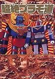 超絶プラモ道―懐かしのオリジナルSFプラモデル大全 (ホビージャック (2000-05))