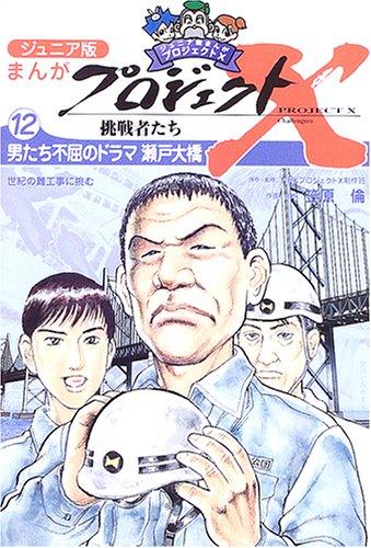 ジュニア版まんがプロジェクトX挑戦者たち〈12〉男たち不屈のドラマ瀬戸大橋―世紀の難工事に挑む