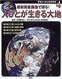 宇宙から探る地球環境—最新衛星画像で探る! (4) [大型本] / 新井田 秀一 (著); 学研 (刊)