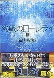 終戦のローレライ(4) (講談社文庫)