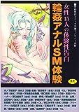 輪姦アナルSM体験―女性15人の体験性告白 (官能告白コミック文庫 1)