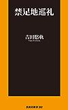 禁足地巡礼【電子特別版】 (扶桑社BOOKS新書)