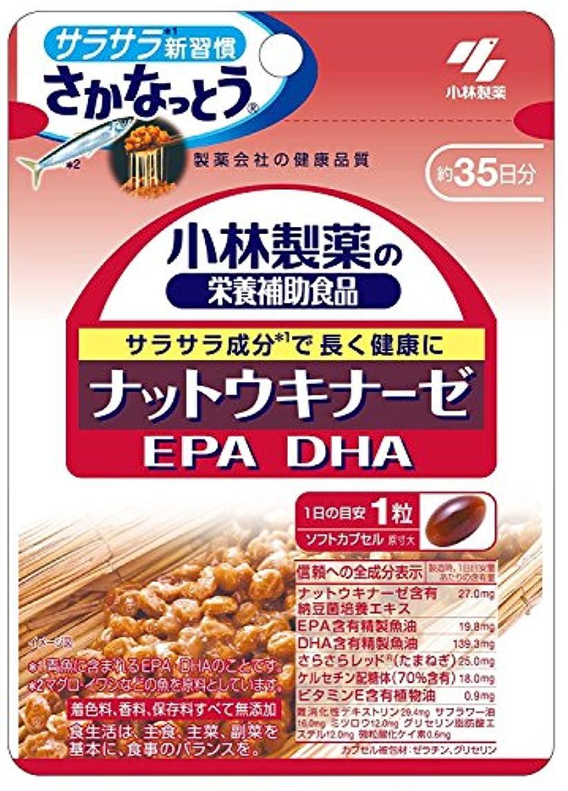取り壊すフローウェイター小林製薬の栄養補助食品 ナットウキナーゼ EPA DHA 約35日分 35粒