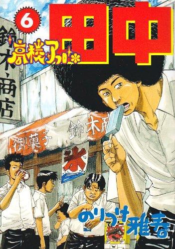 高校アフロ田中 6 (ビッグコミックス)の詳細を見る