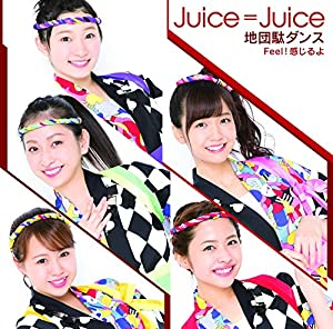 地団駄ダンス/Feel!感じるよ 初回生産限定盤A(DVD付)