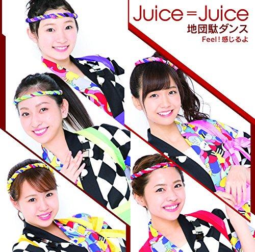 【地団駄ダンス/Juice=Juice】歌詞&MV解説!ツイてない?なら地団駄ダンスでハイになろう!の画像
