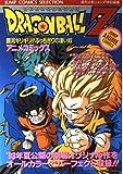 ドラゴンボールZ 7―銀河ギリギリ!!ぶっちぎりの凄い奴 (ジャンプコミックスセレクション)