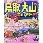 るるぶ鳥取大山―蒜山高原 ('07) (るるぶ情報版―中国)