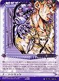 ジョジョの奇妙な冒険ABC 5弾 【アンコモン】 《スタンド》 J-520 チープ・トリック