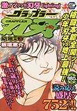 グラップラー刃牙幼年編 3 (秋田トップコミックスW)