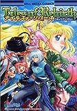 テイルズオブリバースコミックアンソロジー (IDコミックス DNAメディアコミックス)