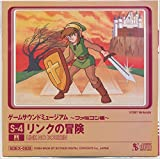 [CD] ゲームサウンドミュージアム ?ファミコン編? S-4 リンクの冒険 (シークレット)