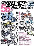原付バイク&スクーターとおもしろ楽しい時代 (M.B.MOOK)