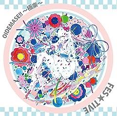 FES☆TIVE「GAN!GAN!弾丸ファイター」の歌詞を収録したCDジャケット画像