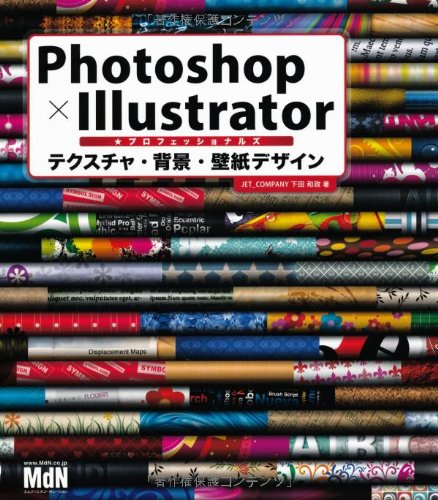 Photoshop×Illustrator プロフェッショナルズ テクスチャ・背景・壁紙デザインの詳細を見る