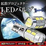 【T10 T16 拡散プロジェクターLEDバルブ】ポジション バックランプ ライセンス 2個セット 超高輝度