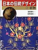 日本の伝統デザイン〈2〉植物 (GAKKEN GRAPHIC BOOKS DELUXE)