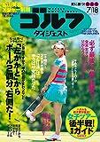 週刊ゴルフダイジェスト 2017年 07/18号 [雑誌]