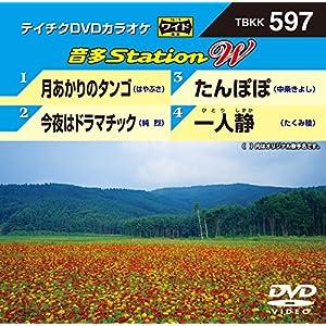 月あかりのタンゴ/今夜はドラマチック/たんぽぽ/一人静 [DVD]
