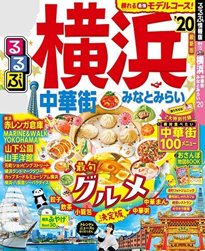 るるぶ横浜 中華街 みなとみらい'20 (るるぶ情報版(国内))