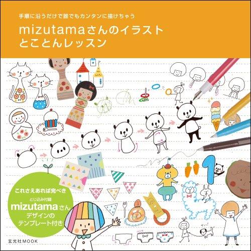 mizutamaさんのイラスト とことんレッスン (玄光社MOOK)の詳細を見る