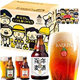 父の日 ギフト クラフトビール 地ビール 330ml瓶 3種6本 (日本一 受賞品 2種入) 飲み比べ ありがとう カード付 ベアレン