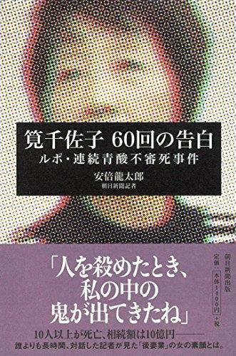 筧千佐子 60回の告白 ルポ・連続青酸不審死事件