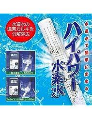 ハイパワー水素水 スティックタイプ 1本