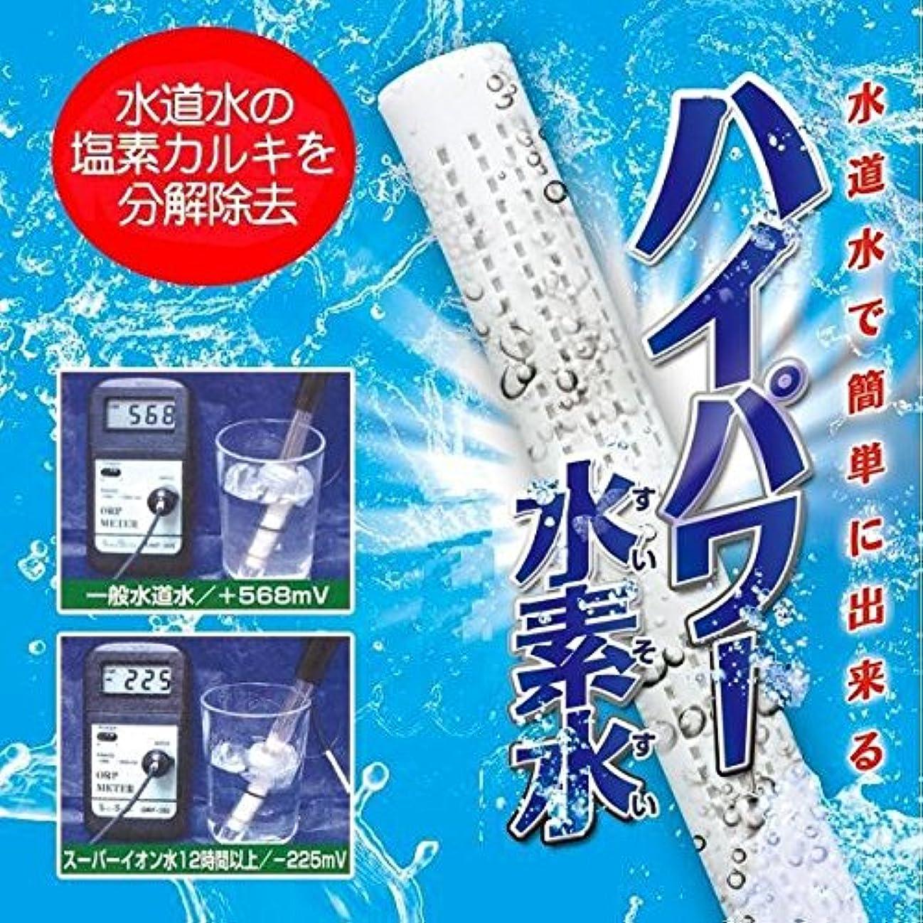 経験断言するペアハイパワー水素水 スティックタイプ 1本