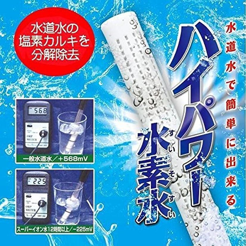 バナー紳士気取りの、きざな乳白ハイパワー水素水 スティックタイプ 1本