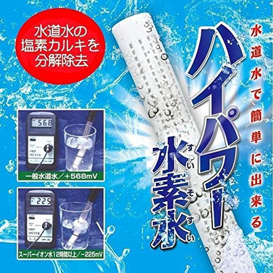 振るう一貫性のない東ティモールハイパワー水素水 スティックタイプ 1本