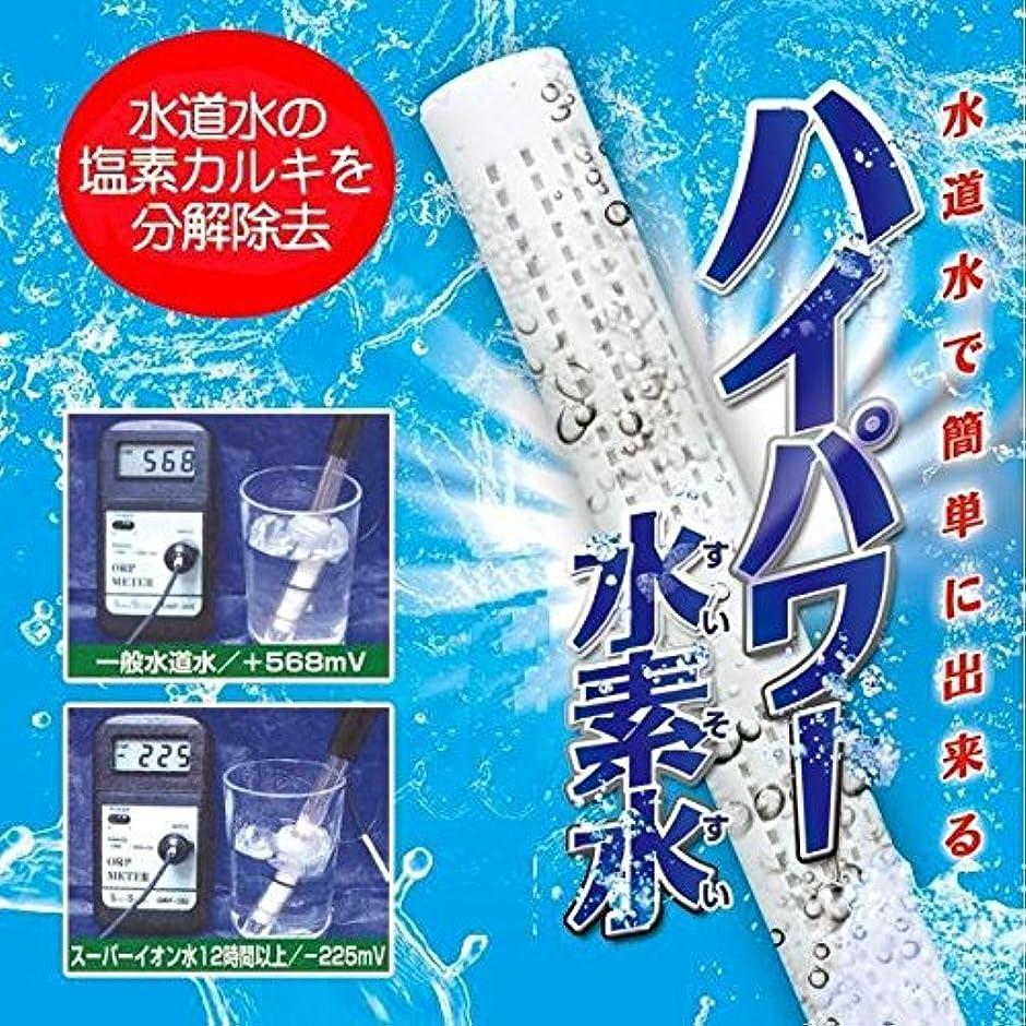 タワー質素な持っているハイパワー水素水 スティックタイプ 1本