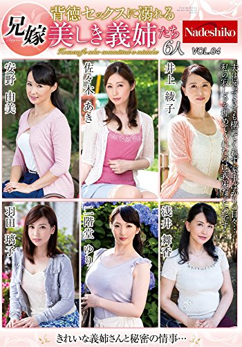 Beautiful sister 6 sister-in-law immoral sex-addicted people VOL.04 / Nadeshiko(Martian successor nadesico) [DVD]
