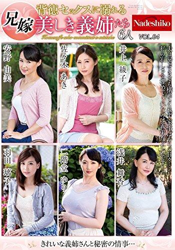 兄嫁 불 륜 섹스에 빠지는 아름 다운, 우리 6 명의 VOL.04 / Nadeshiko(패 랭이 꽃) [DVD]