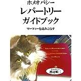 ホメオパシー レパートリーガイドブック マーフィーを読みこなす
