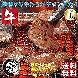 5mm極厚!牛タンスライス焼肉1kgセット