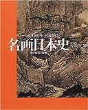 名画日本史―イメージの1000年王国をゆく〈2巻〉
