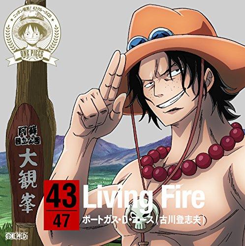 ワンピース ニッポン縦断! 47クルーズCD in 熊本 Living Fire