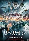 リベリオン ワルシャワ大攻防戦 [DVD] 画像