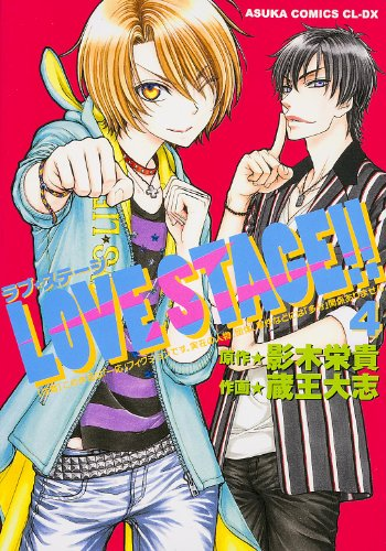 LOVE STAGE! ! (4) (あすかコミックスCL-DX)の詳細を見る