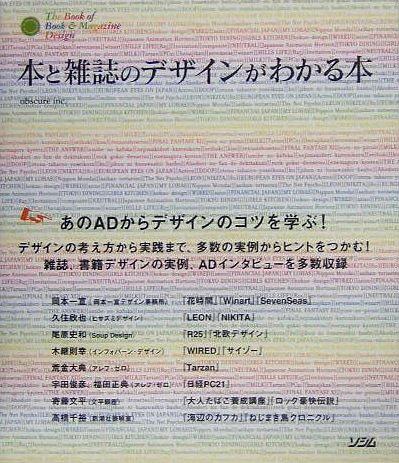 本と雑誌のデザインがわかる本の詳細を見る