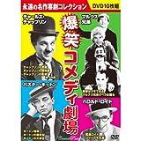 爆笑コメディ劇場 DVD10枚組 BCP-047